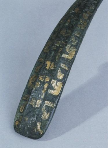 Agrafe incrustée d'or et d'argent( détail)