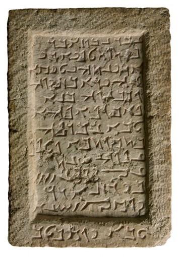 Inscription de Palmyre