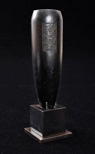 Vase d'offrande de Mésopotamie